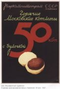 Vintage Russian poster - Soviet hamburger hot Moscow cutlets with buns 1937